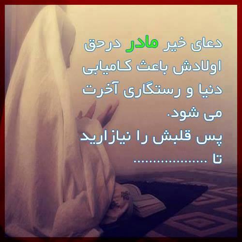 دلنوشته دعای خیر مادر