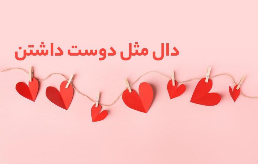 متن دوست داشتن عاشقانه