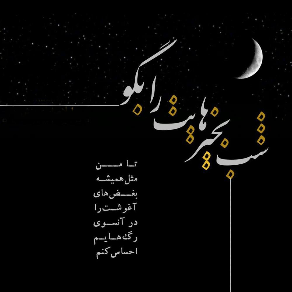 جملات شب بخیر عزیزم با کلاس به همسر + جملات شب بخیر برای دوستان