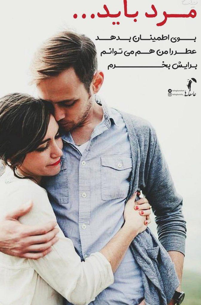 عکس عاشقانه تا ابد کنارتم برای استوری + متن های عاشقانه تا ابد با همیم