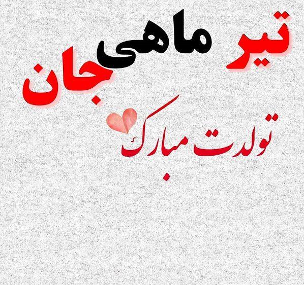 متن تبریک تولد تیر + عکس نوشته های متولدین تیر و طالع بینی و فال افرادی تیر ماهی