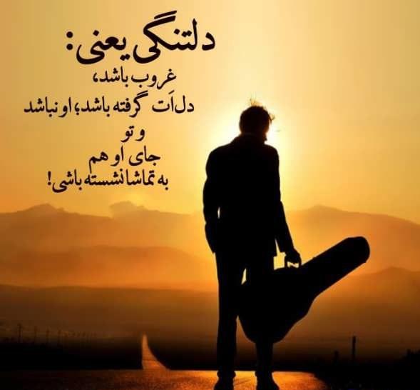 عکس نوشته غروب غمگین