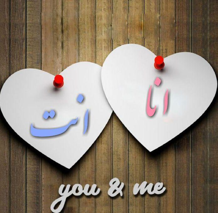 جملات عاشقانه عربی با ترجمه فارسی + عکس نوشته های عاشقانه عربی