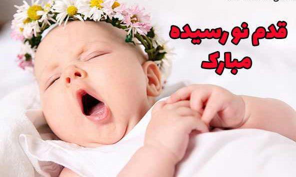 متن تبریک به دنیا آمدن نوزاد + عکس نوشته قدم نو رسیده مبارک