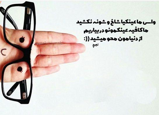 عکس نوشته عینک