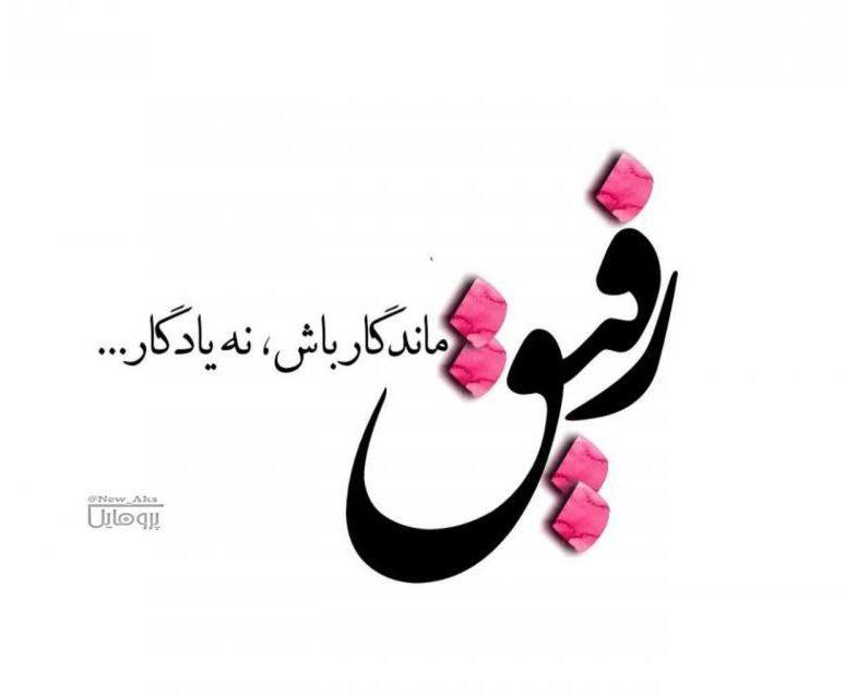 متن در وصف رفیق + اشعار زیبا در مورد رفیق و اس ام اس های جالب در مورد رفاقت