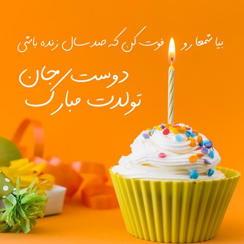 متن تبریک تولد دوست صمیمی