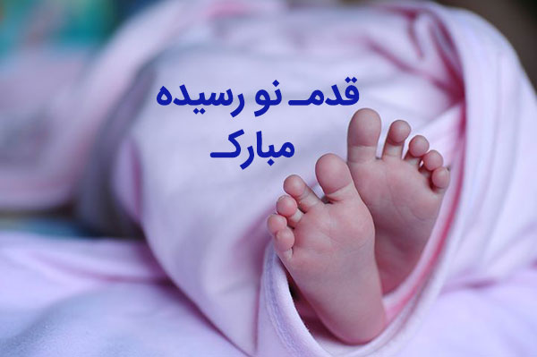 متن تبریک تولد نوزاد پسر