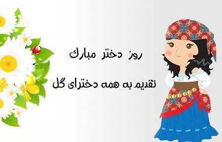 جملات تبریک روز دختر + متن های عاشقانه تبریک روز دختر از سوی پدر و مادر