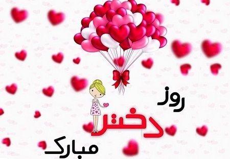 جملات تبریک روز دختر