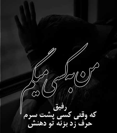عکس نوشته رفیق نامرد