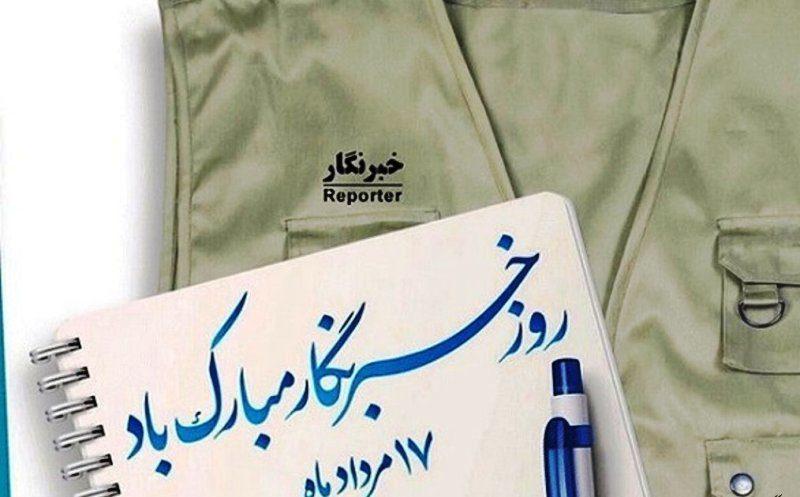 متن و جملات تبریک روز خبرنگار به مناسبت 17 مرداد ماه