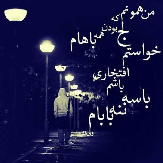 متن عاشقانه فاز سنگین تنهایی