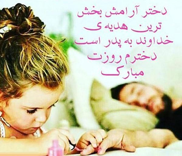جملات عاشقانه پدر برای دختر