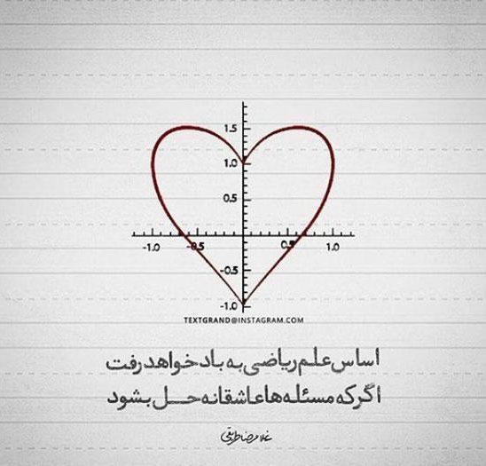 شعر تک بیتی عاشقانه
