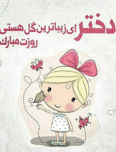 متن غمگین تبریک روز دختر + عکس استوری تبریک روز دختر