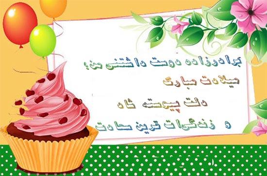 جملات تبریک تولد برادرزاده