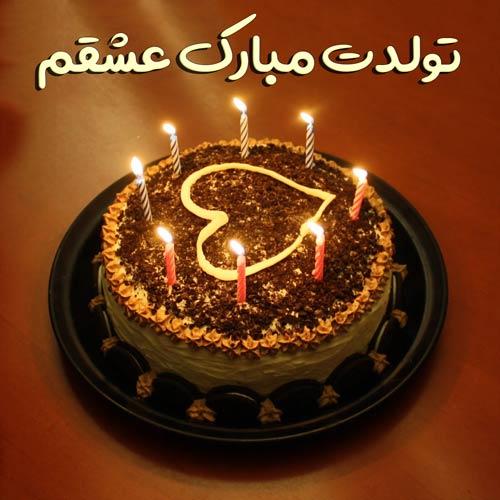 پیام تبریک تولد به معشوق