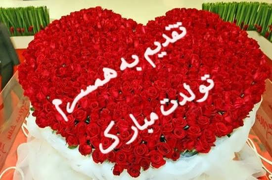 عکس عاشقانه تبریک تولد همسر عزیز
