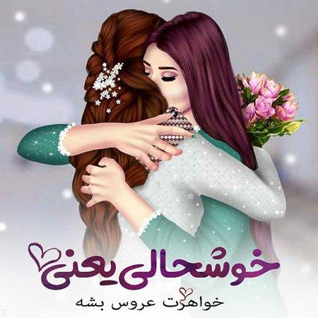 متن و جملات تبریک عروسی خواهر و برادر
