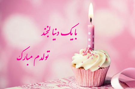 متن تولدمه + عکس نوشته تولد منه برای پروفایل + جملات تبریک تولد خودم و تولدم مبارک
