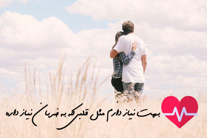 سخنان عاشقانه