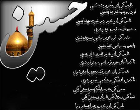 شعر در مورد امام حسین (ع) و شهیدان کربلا
