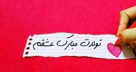 متن تبریک تولد همسر متولد شهریور