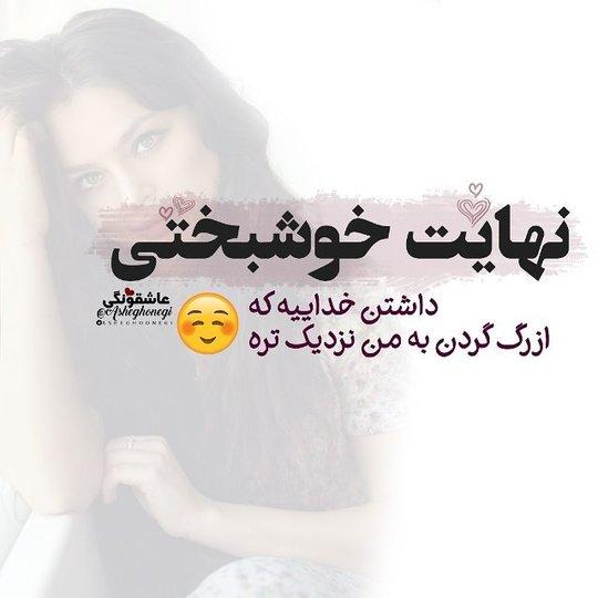 عکس نوشته خوشبختی