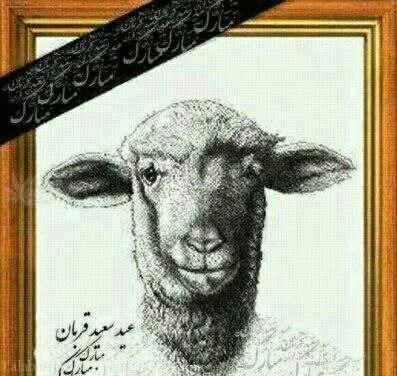 عید قربان جملات