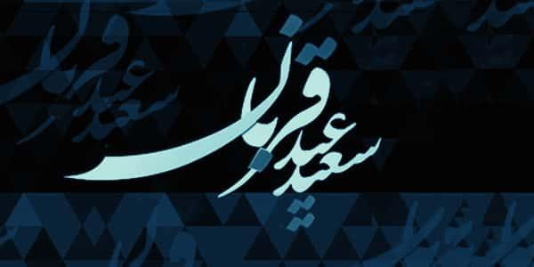 متن و جملات تبریک عید قربان + عکس نوشته های پروفایل و استوری عید سعید قربان