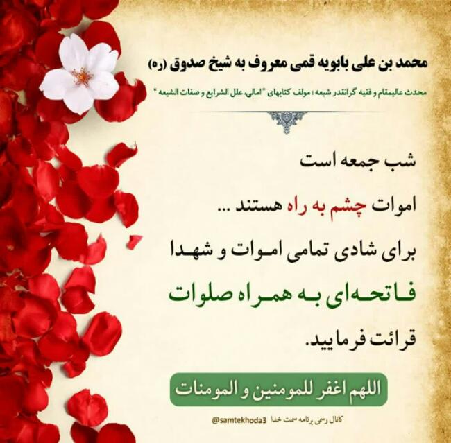 متن فاتحه روز پنجشنبه و شب جمعه برای اموات و درگذشتگان