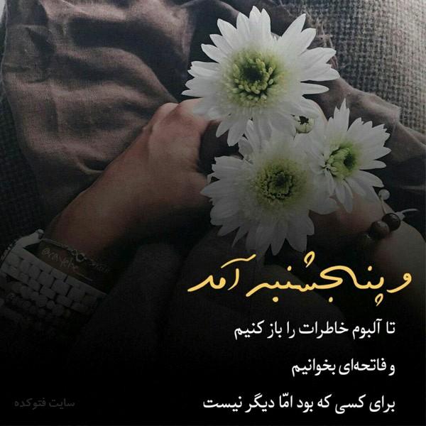متن فاتحه روز پنجشنبه و شب جمعه برای اموات و درگذشتگان + عکس نوشته و استوری