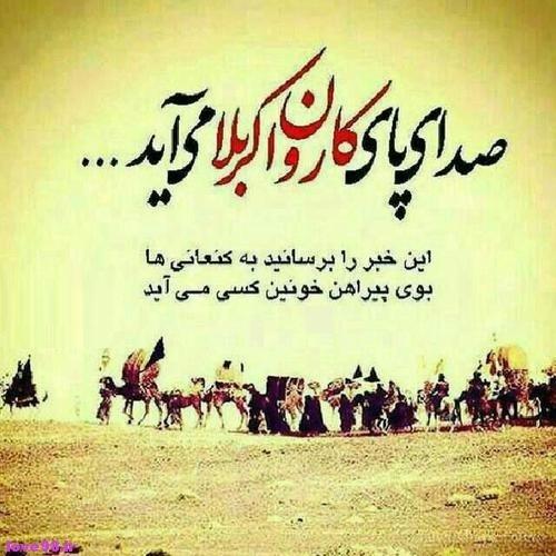 عکس پروفایل محرم نزدیکه + متن و جملات بوی ماه محرم می آید