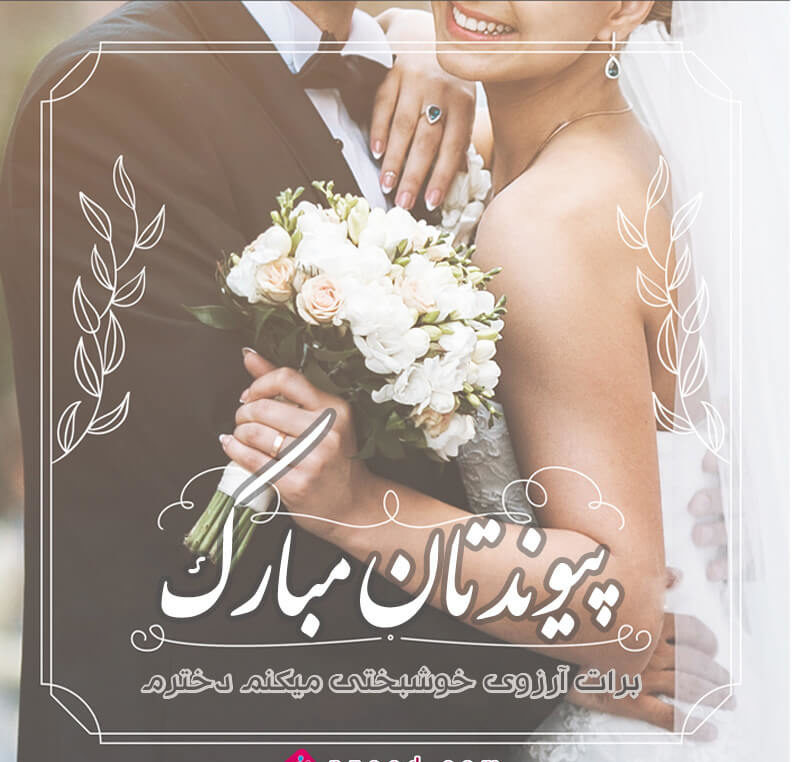 جملات تبریک ازدواج به دوست