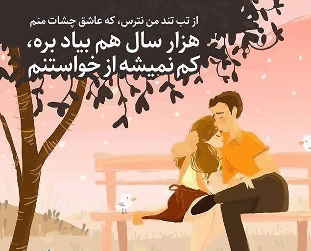 متن عاشقانه زیبا برای اولین دیدار آشنایی