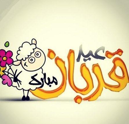 متن و جملات تبریک عید قربان