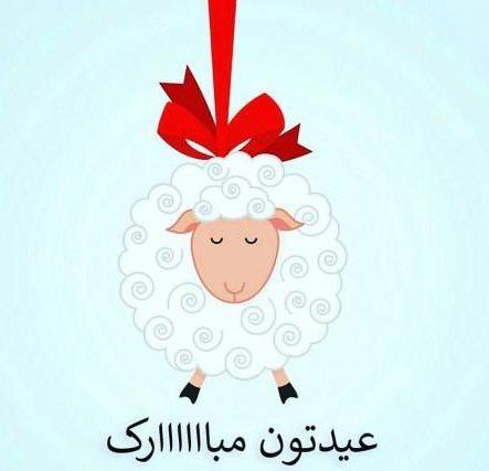 لوگوی عید قربان
