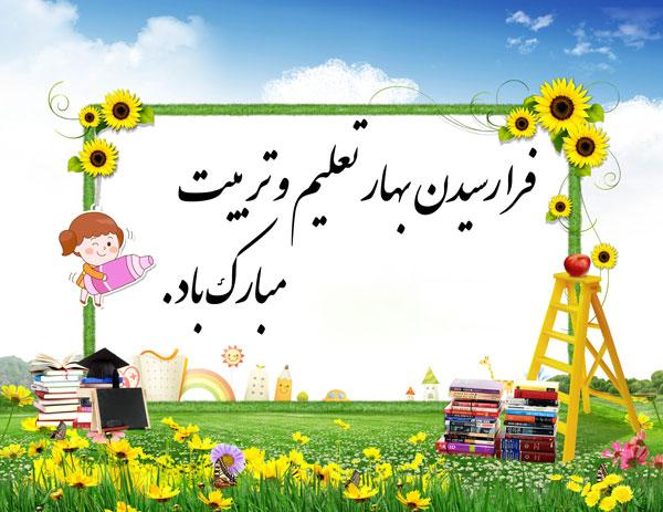متن بازگشایی مدارس