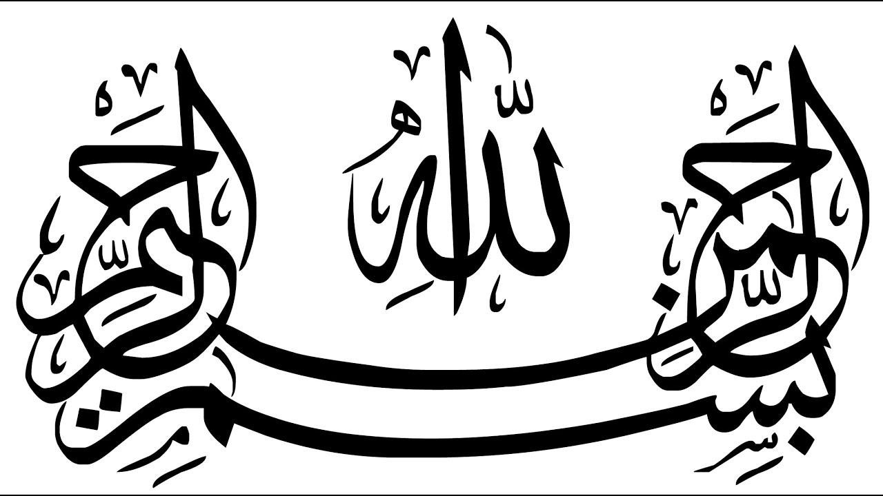 عکس پروفایل بسم الله الرحمن الرحیم طرح های شیک و زیبای بسم الله