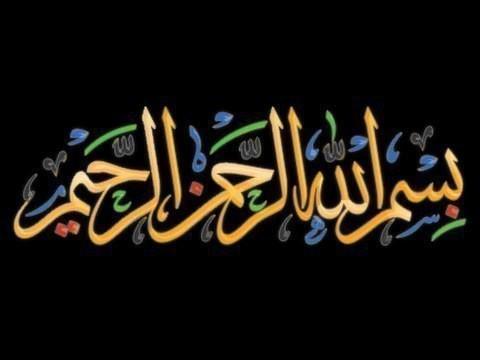 عکس پروفایل بسم الله الرحمن الرحیم
