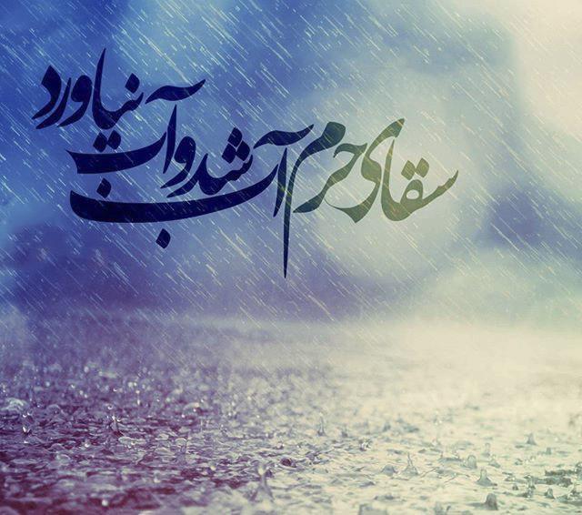 عکس نوشته تاسوعا