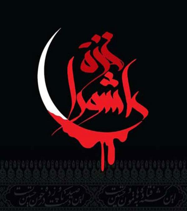 عکس نوشته تاسوعا + متن و جملات ویژه روز نهم ماه محرم و تاسوعای حسینی