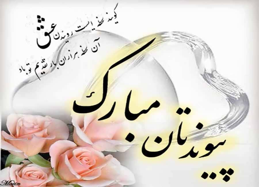 عکس نوشته تبریک ازدواج | عکس پروفایل پیوندتان مبارک | متن های تبریک