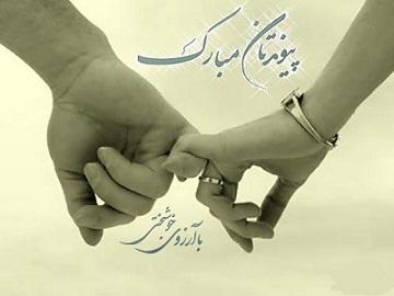 عکس نوشته تبریک ازدواج | عکس پروفایل پیوندتان مبارک