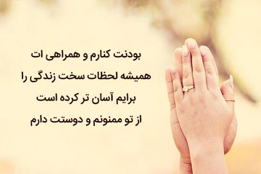 جملات عاشقانه برای تشکر از همسر