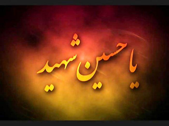 عکس نوشته اسم حسین