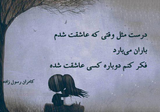 شعر عاشقانه کوتاه