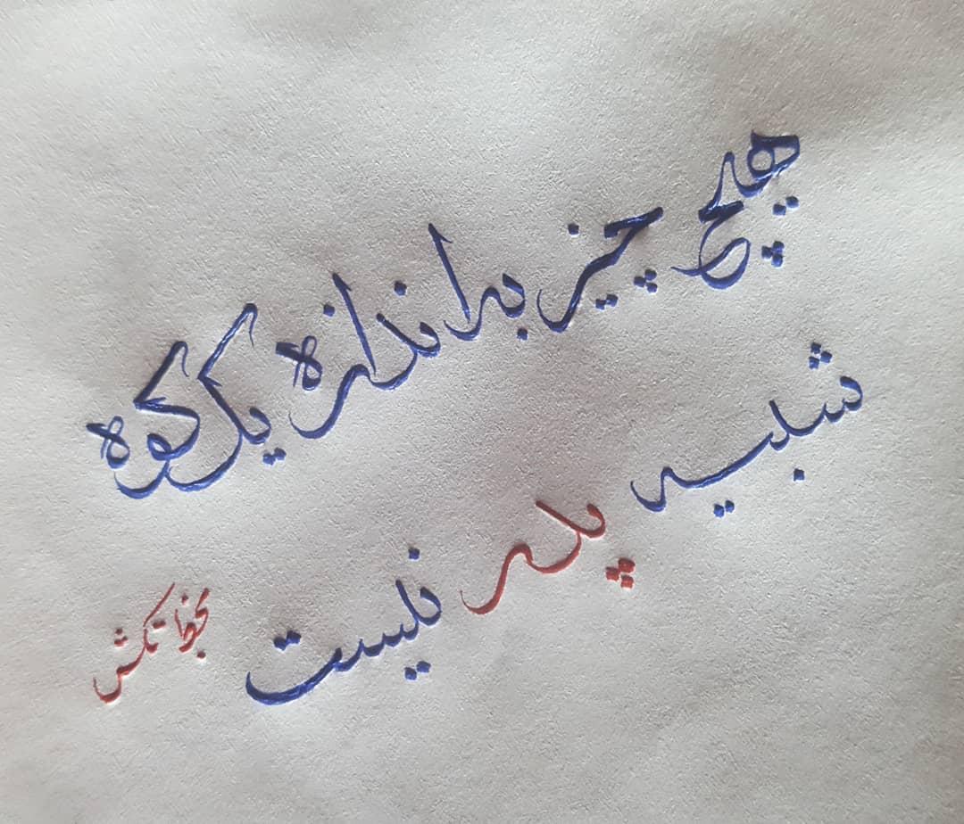 عکس نوشته خودکاری