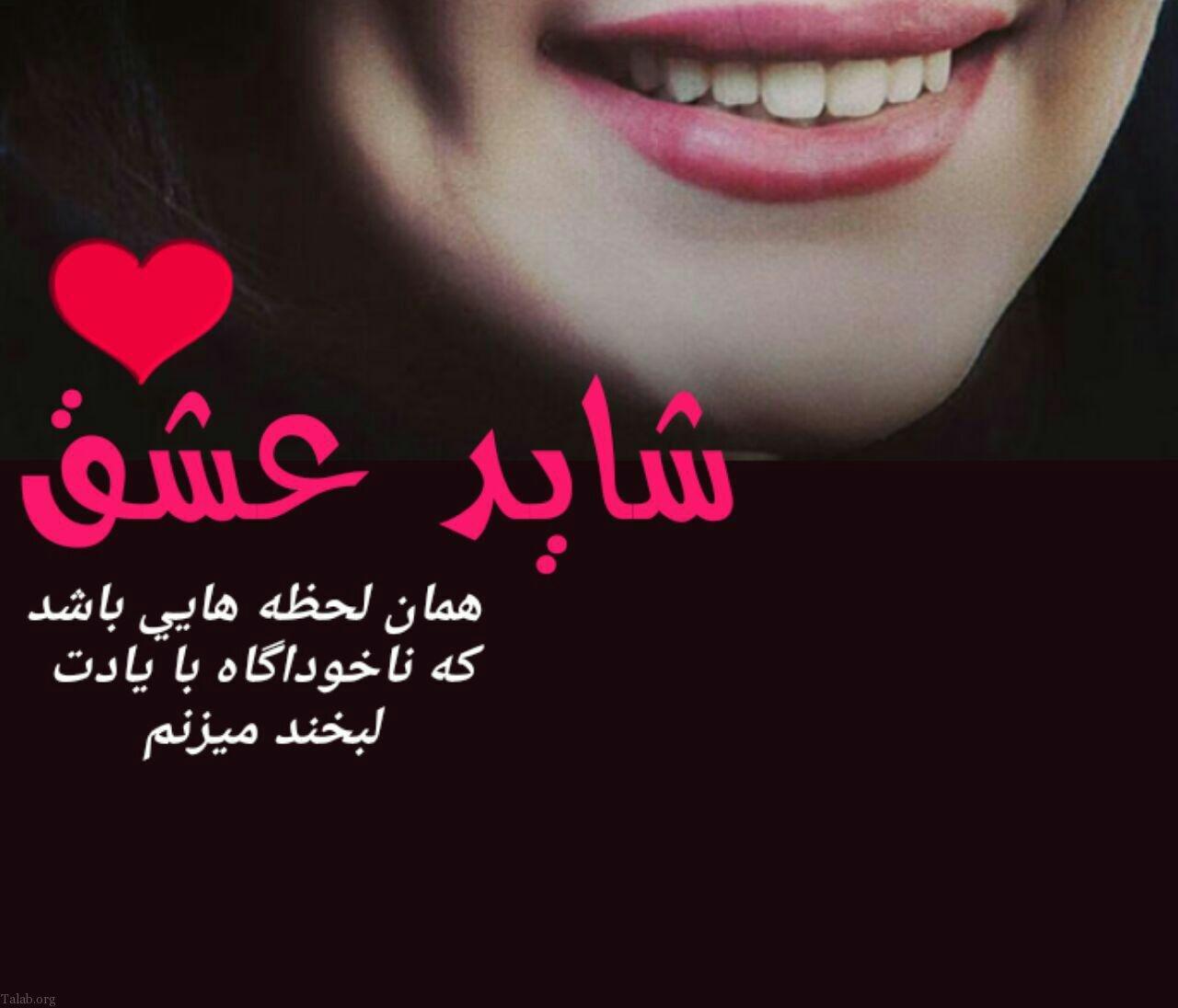 عکس نوشته لبخند